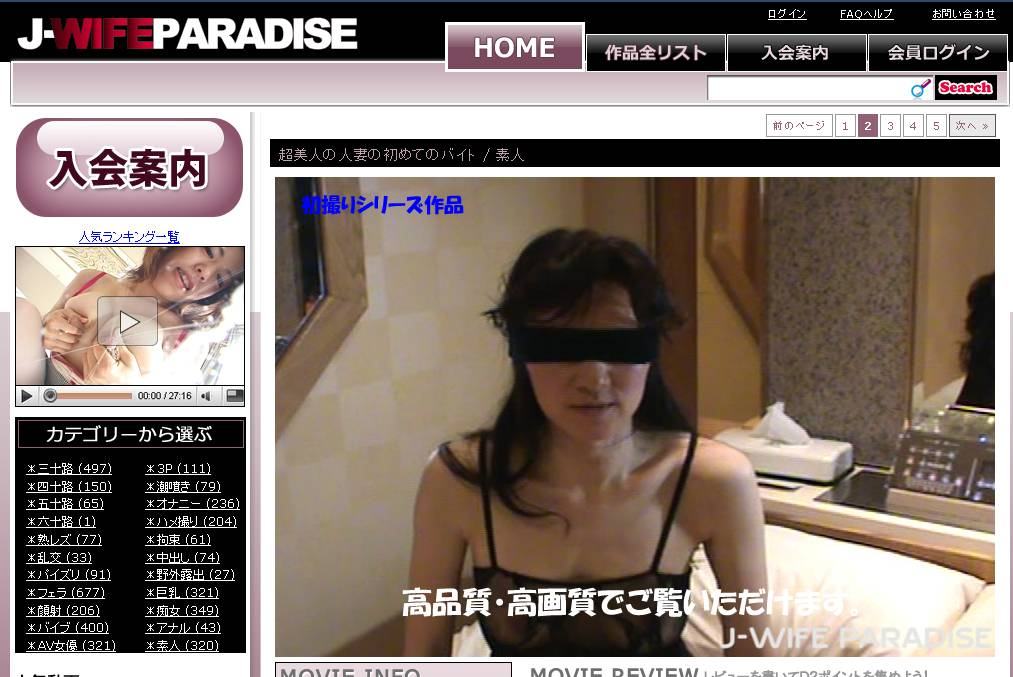 preview image password  for jwifeparadise.com